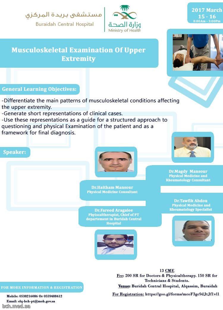 """""""العلاج الطبيعي"""" بـ مركزي بريدة ينظم دورة تدريبية يومي الأربعاء والخميس القادمين"""