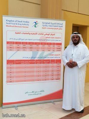 أحمد الجلعود يشارك في ورشة عمل بالهيئة العامة للغذاء والدواء