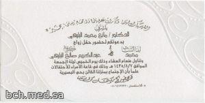 دعوة : لحضور حفل زواج الزميل محمد مانع البليهي