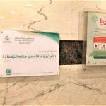 التوعية الدينية تزود أقسام التنويم وممرات المستشفى بلوحات توعوية