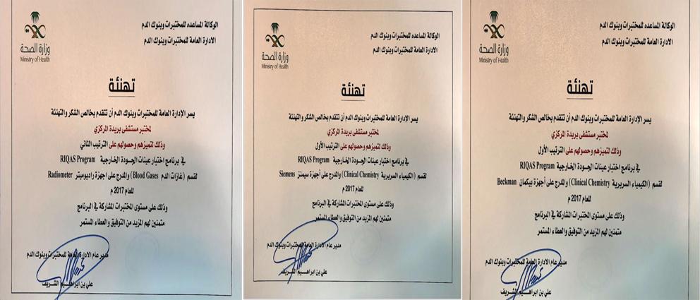 مختبر مستشفى بريدة المركزي يحصل على المركز الأول في المملكة