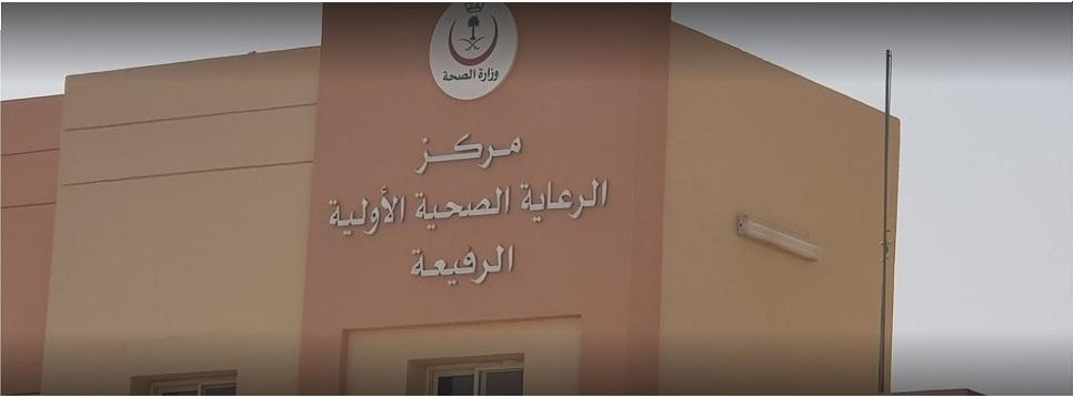 مركزي بريدة يعلن تشغيل مركز صحي الرفيعة يومي الجمعة والسبت لاستقبال الحالات المرضية