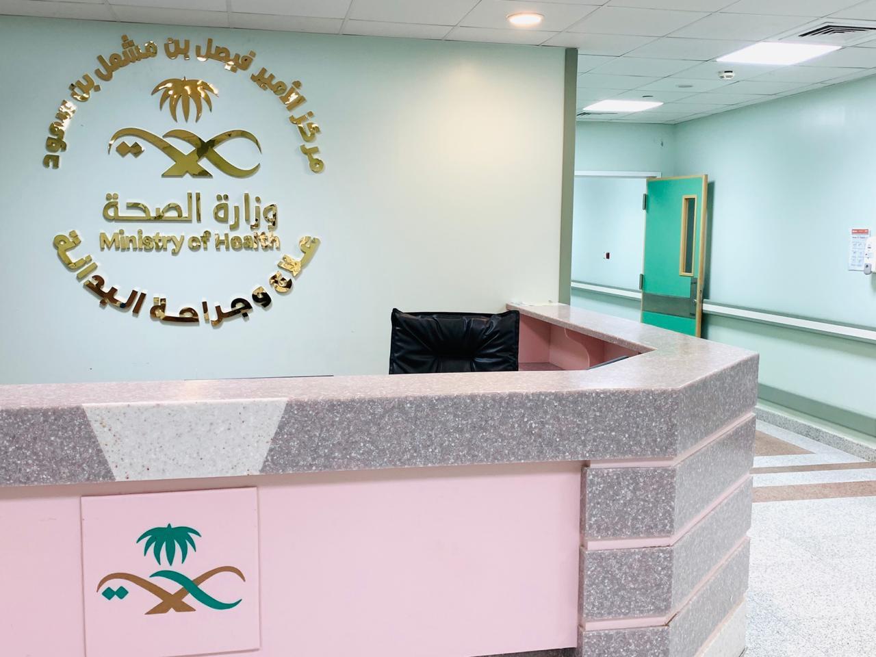 1900 مراجع لمركز فيصل بن مشعل لعلاج وجراحة البدانة في الربع الأول لـ 2019م