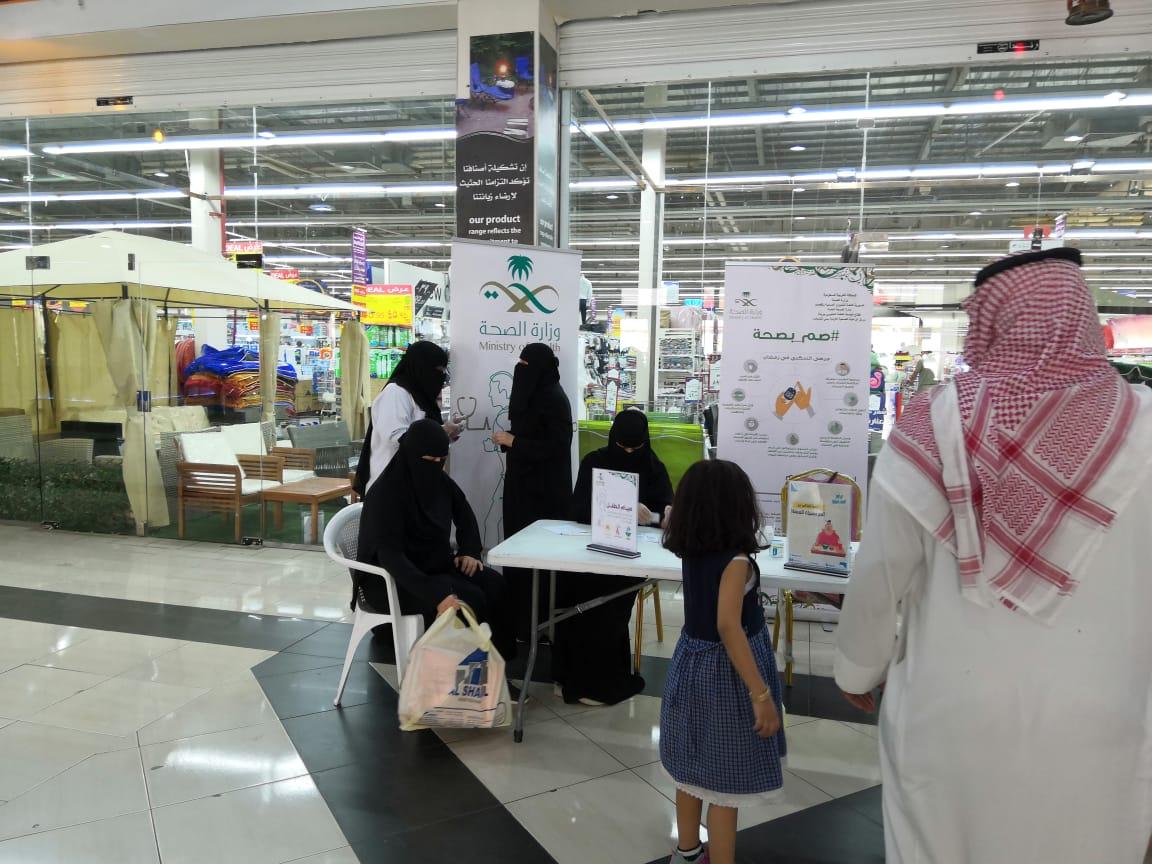 مركز صحي الربوة يفعل حملة #صم_بصحة في أسواق كارفور