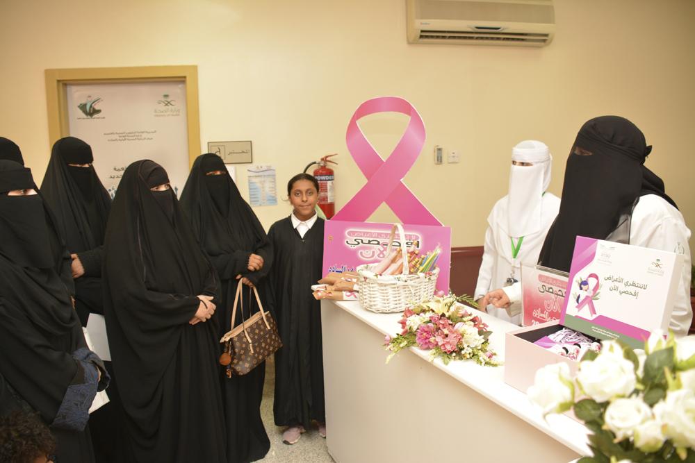 مركز صحي السادة يفعل معرض (لاتنتظري الأعراض إفحصي الآن) للتوعية بسرطان الثدي