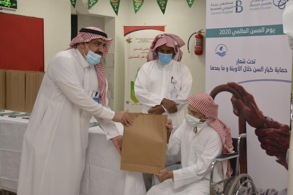 مستشفى بريدة المركزي يشارك بفعاليات اليوم العالمي لكبار السن 2020