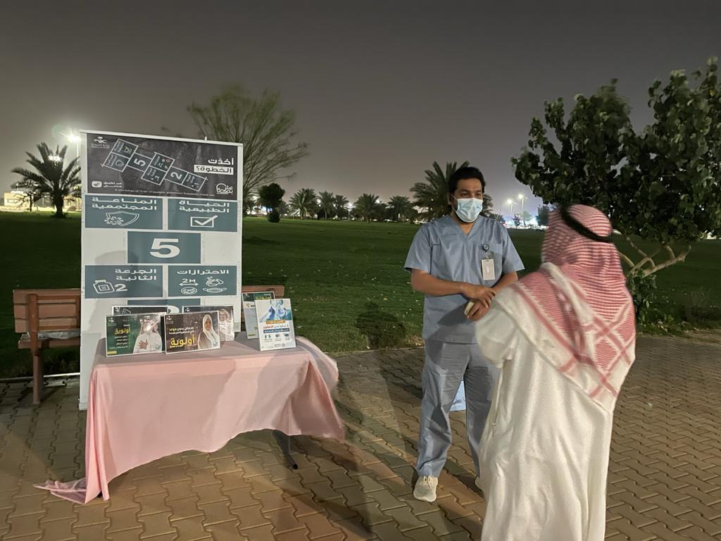 قطاع الصحة العامة بمركزي بريدة يفعل حملة #خذ_الخطوة #خذ_اللقاح بحديقة الرفيعة