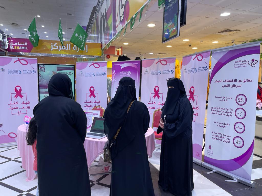 استهدفت الأماكن العامة والأسواق .. قطاع الصحة العامة بمستشفى بريدة المركزي يفعل حملة التوعية بسرطان الثدي