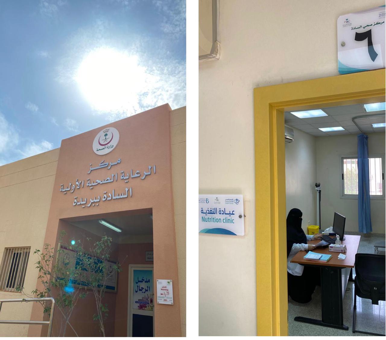 تشغيل عيادة التغذية بمركز صحي السادة ببريدة