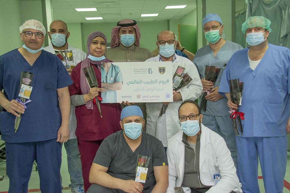 مستشفى بريدة المركزي يحتفي بـ #يوم_الطبيب_العالمي